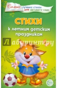 Купить Татьяна Ладыгина: Стихи к летним детским праздникам ISBN: 9785994903544