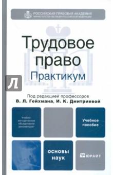 Трудовое право. Практикум. Учебное пособие - Гейхман, Дмитриева