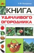 Николай Назаренко: Книга удачливого огородника