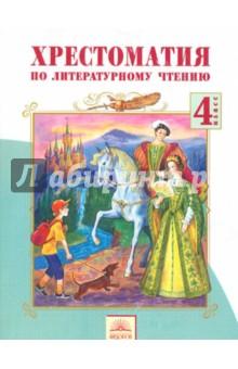 Хрестоматия по литературному чтению. 4 класс. ФГОС - Валерия Лазарева