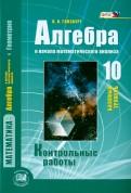 Алгебра и начала математического анализа класс Контрольные  Вита Глизбург Алгебра и начала математического анализа 10 класс Контрольные работы Базовый