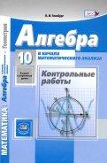 Книга Алгебра и начала математического анализа Контрольные  Вита Глизбург Алгебра и начала математического анализа 10 класс Контрольные работы Базовый