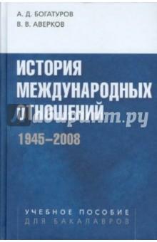 История международных отношений. 1945-2008 - Богатуров, Аверков