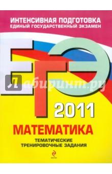 ЕГЭ 2011. Математика. Тематические тренировочные задания - Кочагин, Кочагина