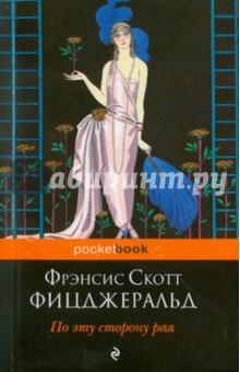 Купить Фрэнсис Фицджеральд: По эту сторону рая ISBN: 978-5-699-44083-2