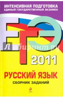 ЕГЭ-2011. Русский язык. Сборник заданий