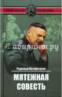 Мятежная совесть - Рудольф Петерсхаген