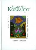 Ковеларт Ван - Рыба - любовь обложка книги
