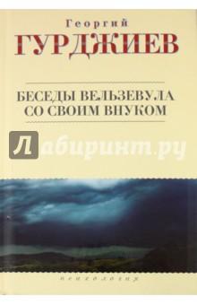 Книги георгия гурджиева