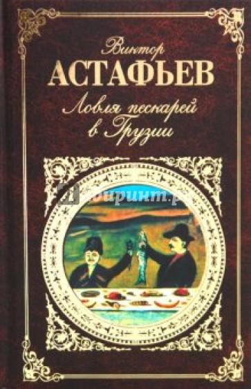 Рассказ Виктора Астафьева «Ловля пескарей в Грузии», на который обиделись