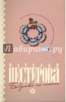 Бабушка на сносях - Наталья Нестерова