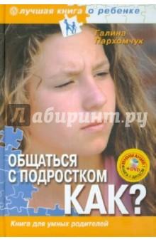 Общаться с подростком. Как? Книга для умных родителей (+DVD Капоэйра) - Галина Пархомчук