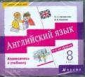 Афанасьева, Михеева: Английский язык: 8 класс (4й год обучения) аудиозапись (3CD)