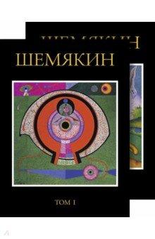 Михаил Шемякин. Альбом в двух томах