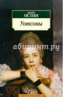 Уотсоны - Джейн Остин