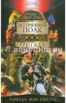 Купить Уильям Форстен: Бригада ISBN: 978-5-389-01041-3