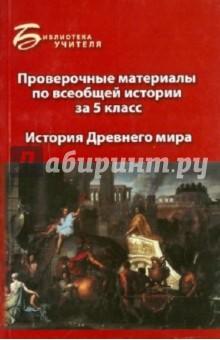 Проверочные материалы по всеобщей истории за 5 класс: история Древнего мира - Алла Алебастрова