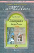 Данилов, Сизова, Соловьева: Проверочные и контрольные работы к учебнику