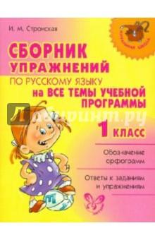 Сборник упражнений по русскому языку на все темы школьной программы. 1 класс - Ирина Стронская