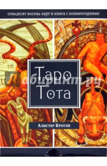 Таро Тота (брошюра + 78 карт в подарочной коробке) - Алистер Кроули