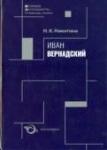 Наталия Никитина: Иван Вернадский