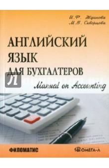 Как на английском бухгалтерия декларация 4 ндфл о предполагаемом доходе сроки сдачи