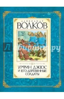 Купить Александр Волков: Урфин Джюс и его деревянные солдаты ISBN: 978-5-389-00962-2