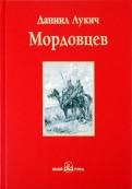 Даниил Мордовцев: Господин Великий Новгород