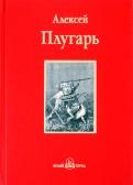 Алексей Плугарь: Крестники Александра Невского