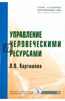 Управление человеческими ресурсами - Л. Карташова
