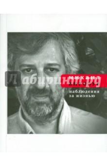 Михаил Вирозуб: Наблюдения за жизнью ISBN: 978-5-9691-0562-1  - купить со скидкой