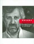 Михаил Вирозуб: Наблюдения за жизнью
