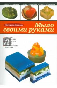 Купить Екатерина Мешкова: Мыло своими руками ISBN: 978-5-699-42874-8