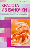 Тамара Бочкарева - Красота из баночки. Путеводитель по кремам для красивой женщины от профессионала обложка книги