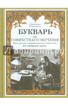 Букварь для совместного обучения письму, русскому и церковнославянскому чтению и счету - Тихомиров, Тихомирова