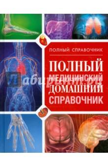 Полный медицинский домашний справочник - Любовь Орлова