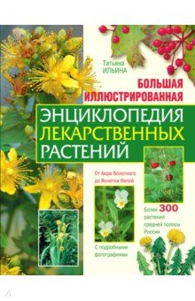 Большая иллюстрированная энциклопедия лекарственных растений - Татьяна Ильина