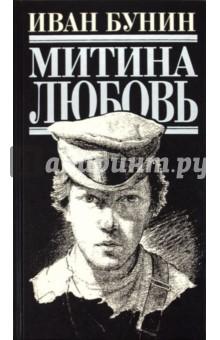 Митина любовь - Иван Бунин