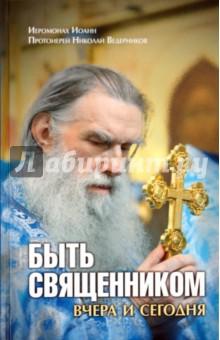 Быть священником вчера и сегодня - Иеромонах, Ведерников