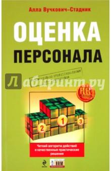 Оценка персонала: четкий алгоритм действий и качественные практические решения - Алла Вучкович-Стадник
