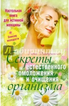 Настольная книга для истинной женщины. Секреты естественного омоложения и очищения организма - Лилия Дмитриевская
