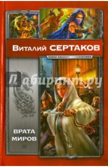 Купить Виталий Сертаков: Врата миров: Мир Уршада. Зов Уршада ISBN: 978-5-17-069083-1