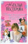 Наталья Нестерова - Конкурс комплиментов и другие рассказы от первого лица обложка книги