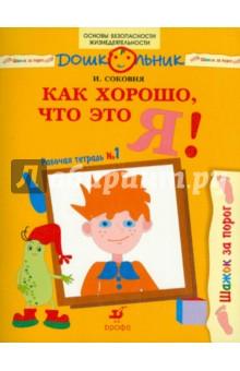 Купить Ирина Соковня: Как хорошо, что это я!: рабочая тетрадь № 1 ISBN: 978-5-358-03059-6