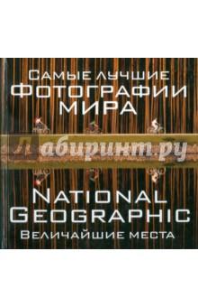 Самые лучшие фотографии мира. National Geographic Величайшие места - Фердинанд Процман