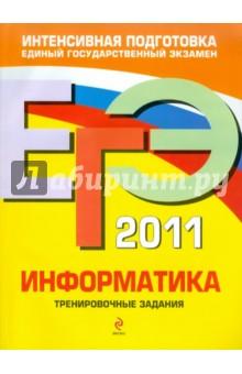 ЕГЭ-2011. Информатика: Тренировочные задания - Самылкина, Островская