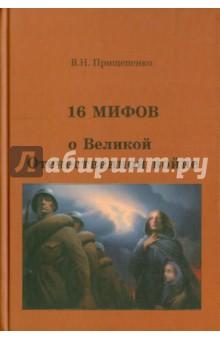 16 мифов о Великой Отечественной войне - Виктор Прищепенко