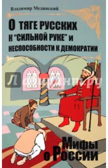 О тяге русских к сильной руке и неспособности к демократии - Владимир Мединский