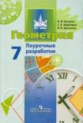 Бутузов, Кадомцев, Прасолов: Геометрия. Поурочные разработки. 7 класс. Пособие для учителей общеобразовательных учреждений