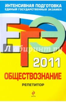 ЕГЭ-2011. Обществознание. Репетитор - Боголюбов, Брандт, Королева